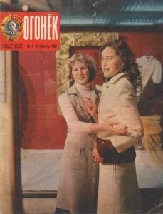 Огонёк 1981 №04
