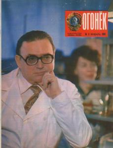 Огонёк 1981 №05