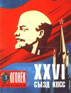 Огонёк 1981 №08