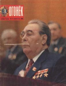 Огонёк 1981 №09