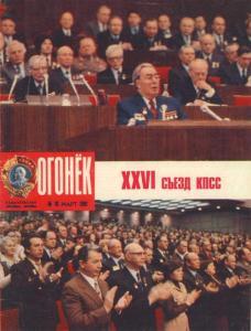 Огонёк 1981 №10