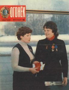 Огонёк 1981 №11