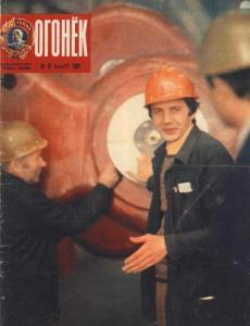 Огонёк 1981 №12