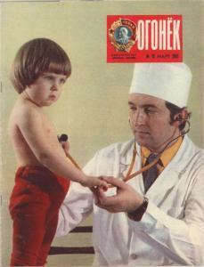 Огонёк 1981 №13