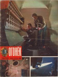 Огонёк 1981 №14