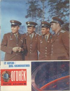 Огонёк 1981 №15