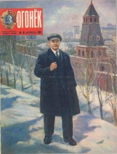Огонёк 1981 №16