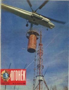Огонёк 1981 №17