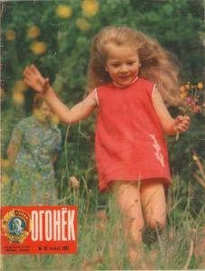 Огонёк 1981 №18
