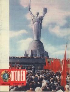Огонёк 1981 №20