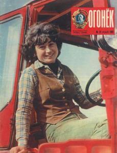 Огонёк 1981 №21