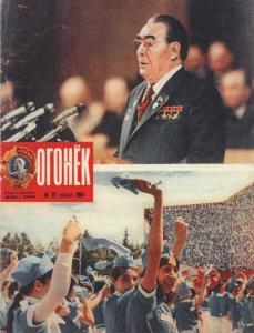 Огонёк 1981 №22