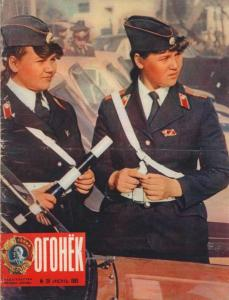 Огонёк 1981 №24