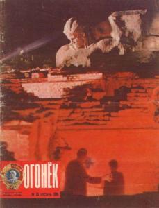 Огонёк 1981 №25