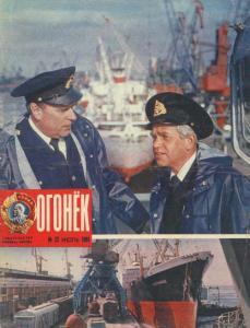 Огонёк 1981 №27