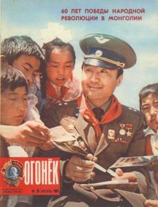 Огонёк 1981 №28