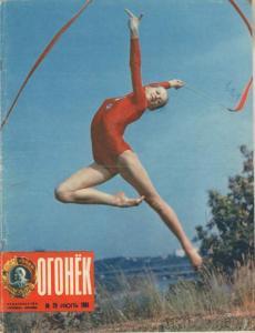 Огонёк 1981 №29