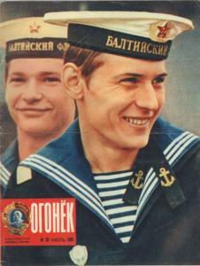 Огонёк 1981 №30