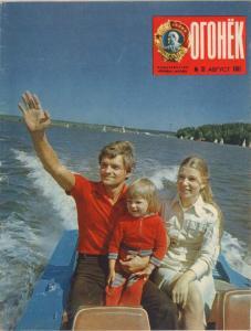 Огонёк 1981 №31