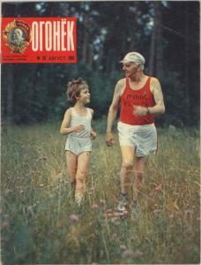 Огонёк 1981 №32