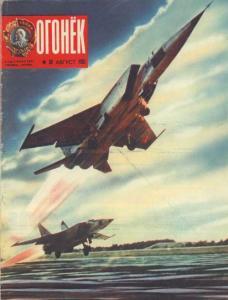 Огонёк 1981 №33