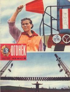 Огонёк 1981 №34
