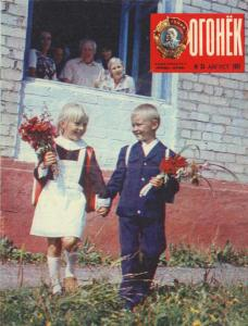 Огонёк 1981 №35