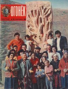 Огонёк 1981 №39