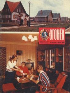 Огонёк 1981 №40