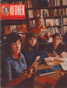 Огонёк 1981 №41