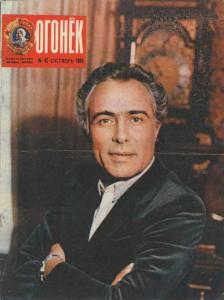 Огонёк 1981 №42