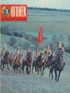 Огонёк 1981 №43