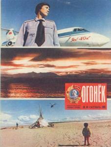Огонёк 1981 №45