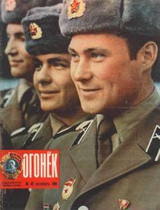 Огонёк 1981 №47