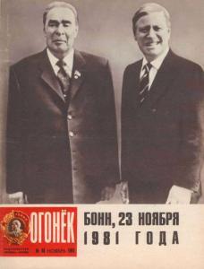 Огонёк 1981 №48