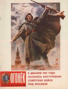 Огонёк 1981 №49