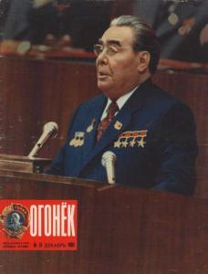 Огонёк 1981 №51