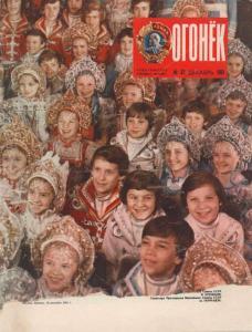 Огонёк 1981 №52