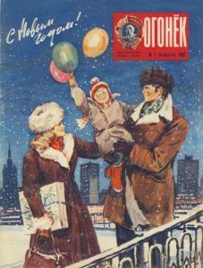 Огонёк 1982 №01