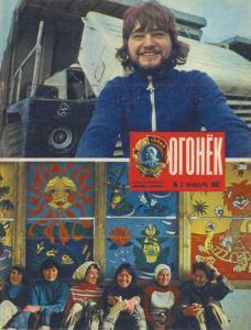 Огонёк 1982 №02