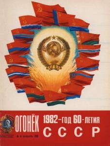 Огонёк 1982 №04