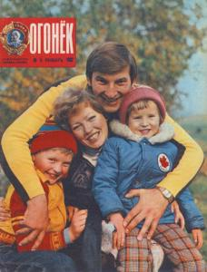 Огонёк 1982 №05