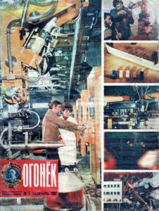 Огонёк 1982 №07