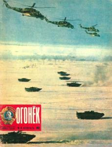 Огонёк 1982 №08