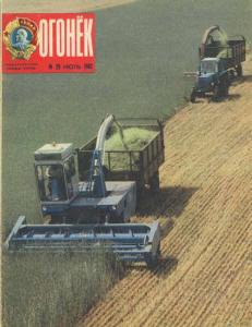 Огонёк 1982 №29