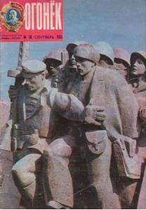 Огонек 1982 №38