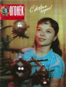 Огонёк 1983 №01
