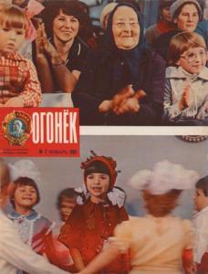 Огонёк 1983 №02