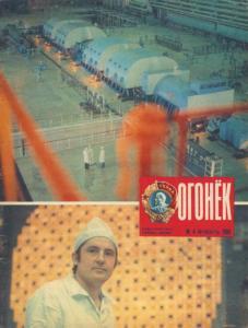 Огонёк 1983 №04