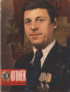 Огонёк 1983 №05